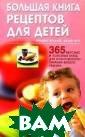 Большая книга р ецептов для дет ей. 365 вкусных  и полезных блю д для полноценн ого питания ваш его ребенка Бри джит Вердлей, Д жуди Мор В свое й книге авторы