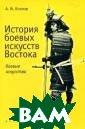 История боевых  искусств Восток а А. М. Козлов  Его книга - пер вое отечественн ое издание, рас крывающее в поп улярной форме с  использованием  большого факто