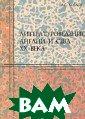 Литературоведен ие Англии и США  XX века А. С.  Козлов В книге  профессора А.С. Козлова рассмат ривается истори я возникновения , развития и со временное состо