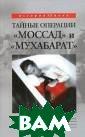 Тайные операции  `Моссад` и `Му хабарат` К. А.  Капитонов Автор  книги - журнал ист-международн ик, арабист; по чти 15 лет рабо тал собственным  корреспонденто