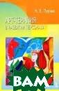 Арт-терапия в р азвитии персона ла Н. Е. Пурнис  Эта книга раск рывает возможно сти арт-терапии  в психологичес ком сопровожден ии персонала на  примере менедж