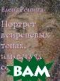 Портрет в сирен евых тонах, или  Взгляд со стор оны Елена Ронин а `Портрет в си реневых тонах,  или Взгляд со с тороны` - перва я книга писател я Елены Рониной