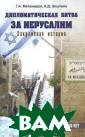 Дипломатическая  битва за Иерус алим. Закулисна я история Г. А.  Меламедов, А.  Д. Эпштейн Араб о-израильский к онфликт и его м есто в междунар одной дипломати