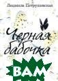 Черная бабочка  Людмила Петруше вская 304 стр.  В новую книгу Л юдмилы Петрушев ской вошли расс казы и мистичес кие новеллы, та к называемые `д иалоги`, комиче