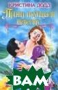 Принц похищает  невесту Кристин а Додд Красавиц а Сорча, наслед ная принцесса о дного маленьког о государства,  с детства воспи тывалась в мона стыре и не знал