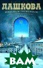 Источник счасть я. Книга 2. Mis terium Tremendu m. Тайна, приво дящая в трепет  Полина Дашкова  Во второй книге  романа