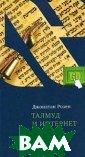 Талмуд и Интерн ет. Путешествие  между мирами.   Розен. 157 стр .<b>ISBN:978-5- 7516-0744-9 </b >