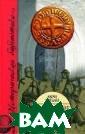 Тевтонские рыца ри Анри Богдан  Орден тевтонски х рыцарей, воин ов-монахов, воз ник в Святой зе мле в XII веке,  но истинную сл аву и известнос ть он приобрел