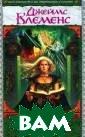 Врата ведьмы Дж еймс Клеменс Та инственная Книг а, созданная по следними магами  Света в грозны й час, когда ко ролевство Аласи я рушилось под  натиском сил Ть