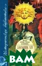 Людовик XIV. Сл ава и испытания  Жан-Кристиан П тифис Царствова ние `короля-сол нца` Людовика X IV стало апогее м абсолютизма в о Франции. В ег о эпоху страна