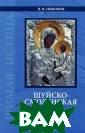 Шуйско-Смоленск ая икона Пресвя той Богородицы  Н. И. Никонов К нига посвящена  Шуйско-Смоленск ой иконе Пресвя той Богородицы,  ее истории и и конографии. Это