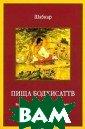Пища бодхисаттв . Буддийские уч ения об отказе  от мяса Шабкар  Опираясь на уче ния Будды, Шабк ар, знаменитый  тибетский учите ль и мастер мед итации XVIII-XI