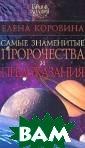Самые знамениты е пророчества и  предсказания Е лена Коровина Э та книга затраг ивает одну из с амых загадочных  и таинственных  областей челов еческих знаний