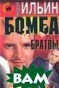 Бомба для братв ы Андрей Ильин  В руках бандито в оказалась ато мная бомба, а,  значит, предсто ящая операция б удет не из легк их... ISBN:5-04 -001005-2