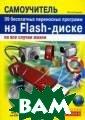 �����������.99  ���������� ���� ������ ��������  �� FIASH-�����  �� ��� ������  ����� (+ CD-ROM ) ������ ������ � � ������� ��� � ����� �� ���� �� ��������� ��