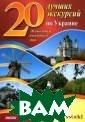 20 лучших экску рсий по Украине  А. Хорошевский  Статистика сви детельствует -  с каждым годом  растет число жи телей Украины,  предпочитающих  поездкам за руб