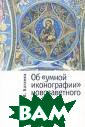 Об `умной иконо графии` новозав етного мифа Е.  В. Батаева В кн иге рассматрива ется концепция  `умной иконогра фии`, в которой  отразилась вся  специфика прав
