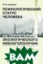 Психологический  статус человек а на территория х экологическог о неблагополучи я Н. М. Сараева  В настоящей мо нографии предст авлены материал ы исследования