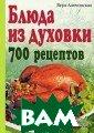 Блюда из духовк и. 700 рецептов  Вера Алямовска я Блюда, пригот овленные в духо вке, получаются  особенно вкусн ыми и аппетитны ми, а главное,  полезными. Даже