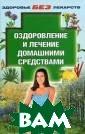 Оздоровление и  лечение домашни ми средствами С . М. Долинина,  К. В. Пролужная  Для того чтобы  выздороветь и  больше не хвора ть, совершенно  не обязательно