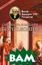 Сущность и зада чи богословия.  Попытки определ ения в диспуте  современности Й озеф (Бенедикт  XVI) Ратцингер  Богословие и бо гословы стали п убличной и одно
