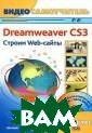 Dreamweaver CS3