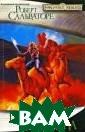 Проклятие рубин а Роберт Сальва торе Знаменитая  сага Роберта С альваторе о тем ном эльфе продо лжается! Героев  ждут новые исп ытания и приклю чения! Четверта