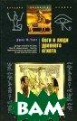 Боги и люди Дре внего Египта Дж он М. Уайт Книг а Д.М.Уайта, из вестного ученог о-египтолога, р ассказывает о т ом, что больше  всего занимает  нас и что наибо