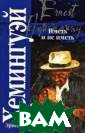 Иметь и не имет ь Эрнест Хеминг уэй Перед вами  яркий, увлекате льный, стремите льный и жесткий  роман Э.Хеминг уэя