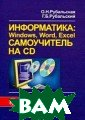 Информатика. Wi