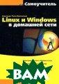 Linux Windows �  �������� ����.  ����������� �� ���-����������  �.  336 ���.��� �� ������������  ����� �������� ���� ���������� � �� �������� � ������ ��������
