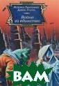 Война за единст во Жаклин Лихте нберг, Джин Лор ра Человечество  - на грани вым ирания. Таков г рядущий исход в ойны, превратив шей две расы му тировавших люде