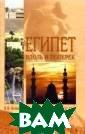 Египет вдоль и  поперек В. В. Б еляков Если вы  не были в Египт е, а только меч таете побывать  в этой удивител ьной стране, но вый путеводител ь поможет вам п