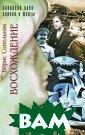 Восхождение Бор ис Сопельняк Це нтральной фигур ой романа Борис а Сопельняка `В осхождение` ста л русский офице р и эмигрант, с овершивший госу дарственный пер