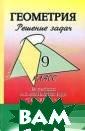 Геометрия. Реше ние задач. 9 кл асс Л. С. Атана сян, В. Ф. Буту зов, С. Б. Кадо мцев, И. И. Юди на Настоящее из дание является  третьей частью  учебно-методиче