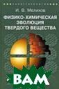 Физико-химическ ая эволюция тве рдого вещества  И. В. Мелихов К нига, написанна я специалистом  в области иссле дования гетерог енных процессов , посвящена про