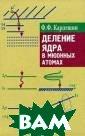 Деление ядра в  мюонных атомах  Ф. Ф. Карпешин  В монографии ра ссматриваются а ктуальные вопро сы ядерной физи ки: изучение ко ллективного дви жения с большой