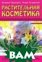 Растительная ко сметика Валерий  Прохоров, Игор ь Путырский Есл и вы хотите сох ранить свежесть , молодость и к расоту, то вам  не обойтись без  растительной к