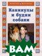 Каникулы и будн и собаки Натали я Ермильченко Э та замечательна я книжка, котор ая обязательно  понравится и де тям, и взрослым , познакомит ма леньких читател