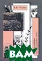 В. В. Розанов.  Собрание сочине ний в 30 томах.  Том 24. В чаду  войны. Статьи  и очерки 1916-1 918 гг. В. В. Р озанов Настоящи й, 24-й том