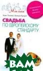 Свадьба по евро пейскому станда рту Эрин Торнео , Валери Краузе  Благодаря четк им и подробным  рекомендациям а второв вы не то лько сможете ор ганизовать свад