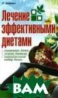 Лечение эффекти вными диетами П . Бобрович Разн ообразие диет п оражает воображ ение. Какие дие ты полезны, как ие вредны и пра вда ли, что дие той можно вылеч