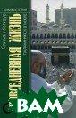 Повседневная жи знь паломников  в Мекке Слиман  Зегидур Хадж -  это паломничест во в Мекку к ме чети аль-Харам,  совершается в  начале двенадца того месяца мус