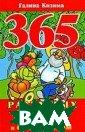365 �������� �� ����� ���������  � �����������  ������ ������ �  ����������� �  ���������-����� ���� ������ ��� � ��������� ��� ������ �������� : ��� � ��� ���