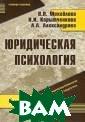 Юридическая пси хология В. П. М ихайлова, Н. И.  Корытченкова,  Л. А. Александр ова Пособие по  юридической пси хологии состоит  из двух частей . В первой изла