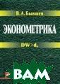 Эконометрика В.  А. Бывшев Изло жены методы пос троения экономе трических модел ей, даны необхо димые сведения  из экономическо й теории, эконо мико-математиче