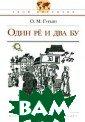 Один ре и два б у О. М. Гурьян  О.М.Гурьян - ав тор более пятид есяти книг для  детей и подрост ков, ее замечат ельные стихи, с казки, рассказы  и повести неод