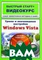 Трюки и неочеви дные настройки  Windows Vista ( + CD-ROM) М. М.  Владин, П. П.  Романьков Понят ный текст с наг лядными иллюстр ациями плюс уни кальная методик
