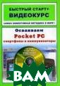 ��������� Pocke