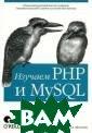 Изучаем PHP и M ySQL Мишель Е.  Дэвис и Джон А.  Филлипс Если в ы хотите научит ься созданию ди намических веб- сайтов, знакомы  с основами про граммирования н